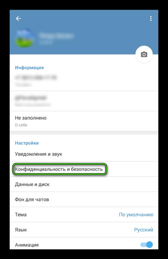 Переход в раздел Конфиденциальность и безопасность Telegram