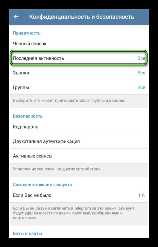 Последняя активность для Telegram