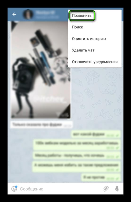 Позвонить в диалоге Telegram