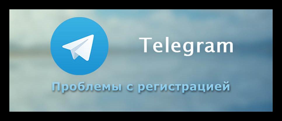 Проблемы с регистрацией Telegram