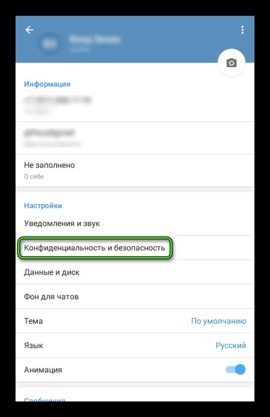 Пункт Конфиденциальность и безопасность в параметрах Telegram