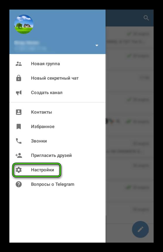 Пункт Настройки в меню Telegram