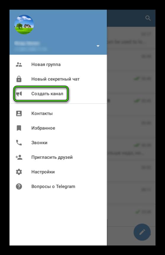 Пункт Создать канал в меню Telegram