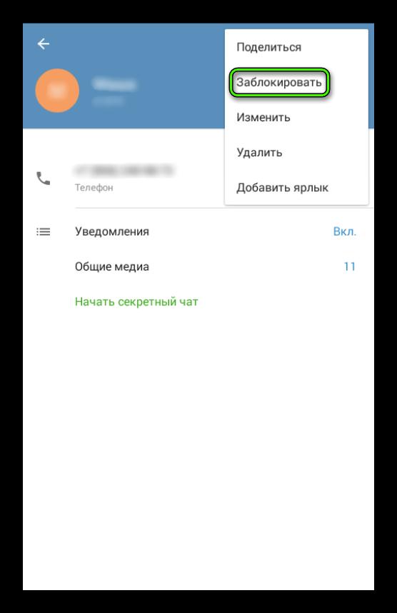 Пункт Заблокировать в приложении Telegram