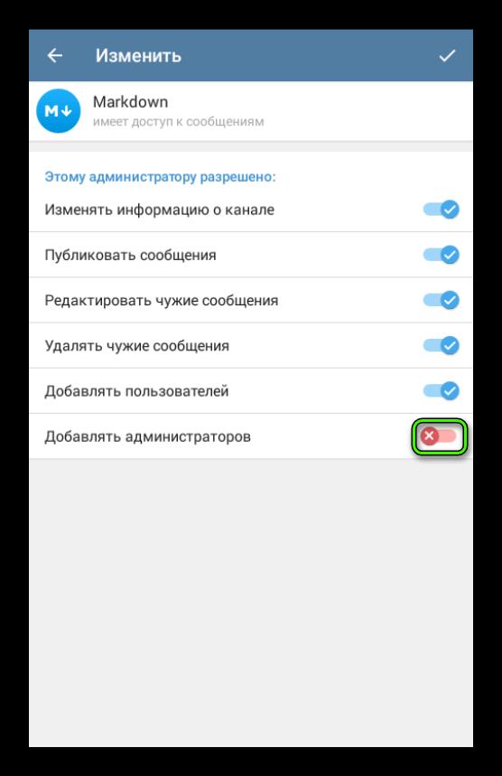 Сделать markdownbot администратором канала в Telegram