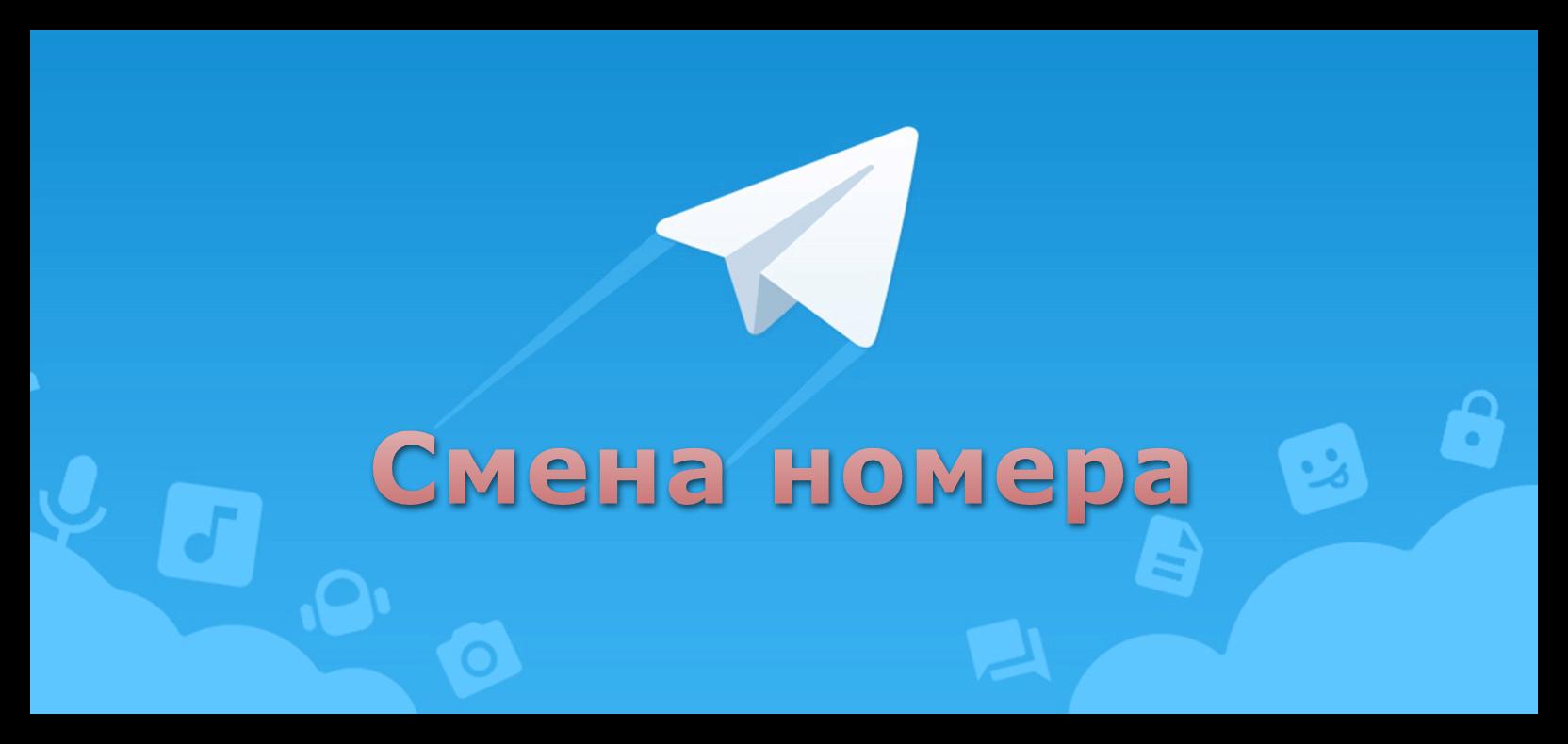 Смена номера в Telegram