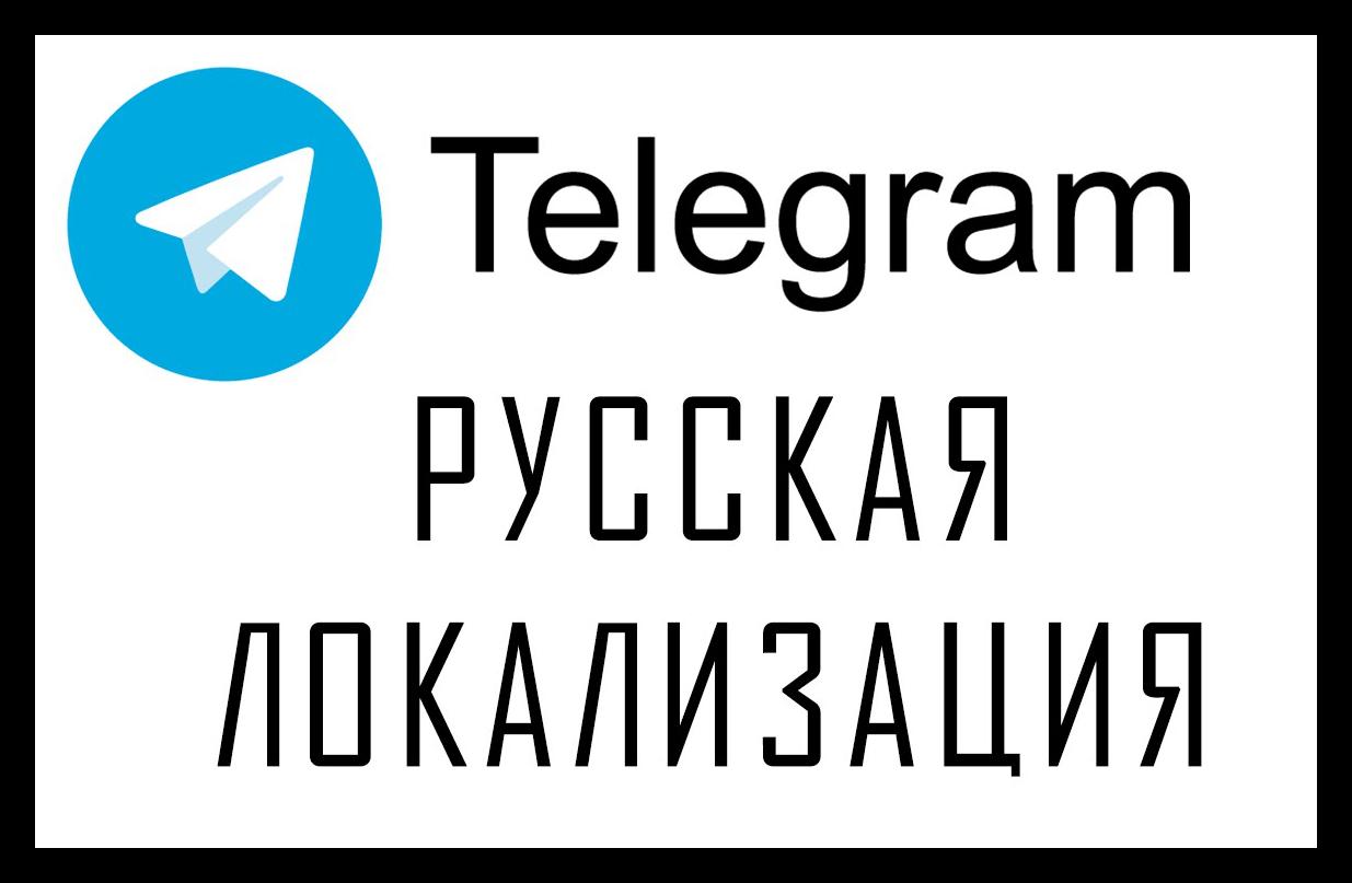 Смена языка для Telegram