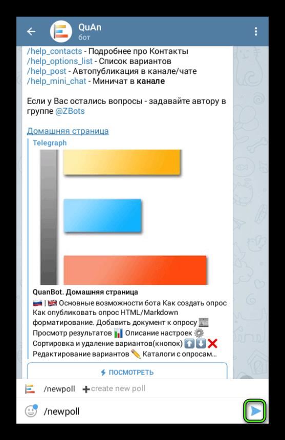 Создать голосование у бота quanbot в Telegram