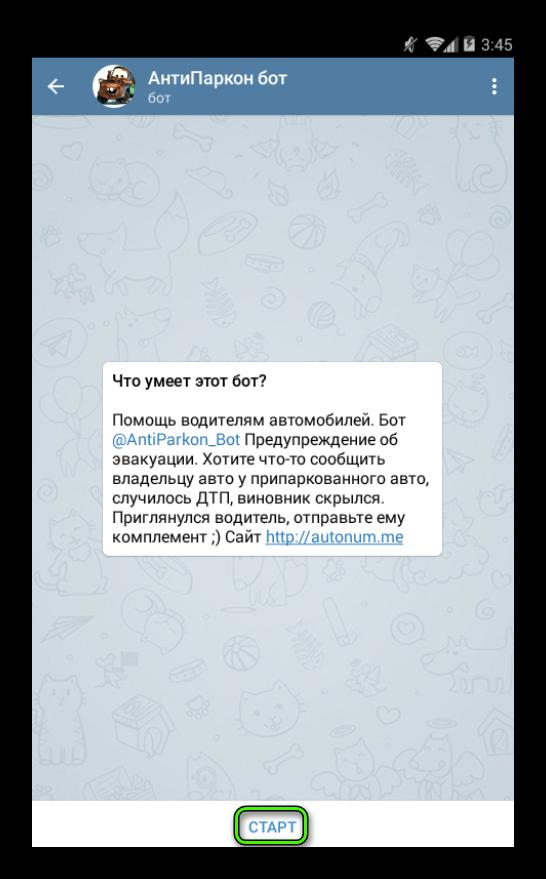Старт antiparkon bot в Telegram