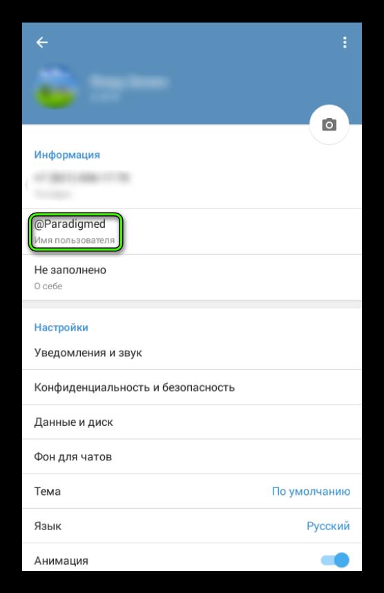 Строка с именем пользователя в Telegram