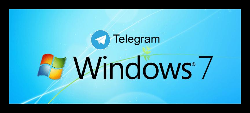 Telegram на Windows 7