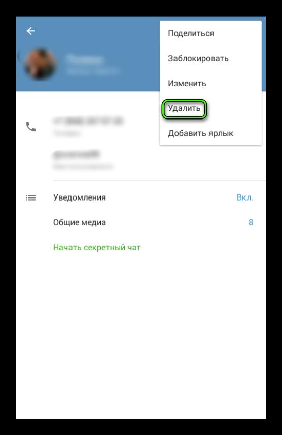Удалить контакт в приложении Telegram