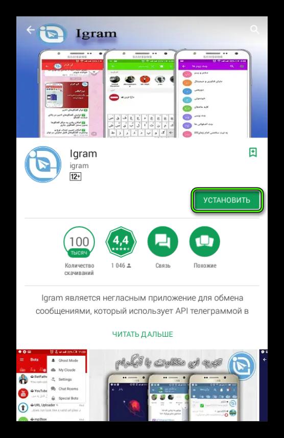 Установить Igram в Play Market