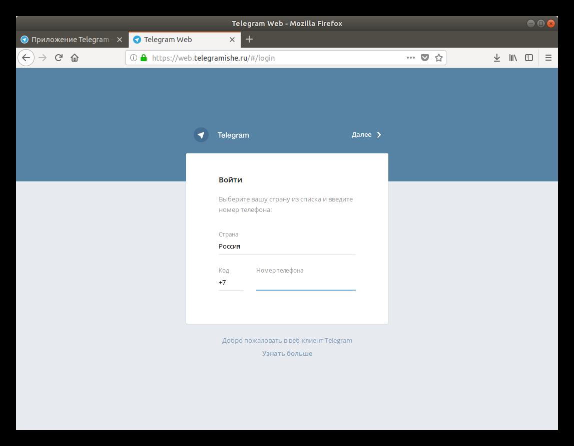 Вид Telegram Web на Linux