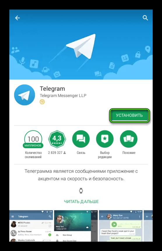 Вид страницы Telegram в Play Market