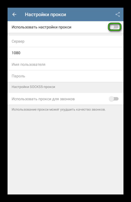Включение прокси для Telegram
