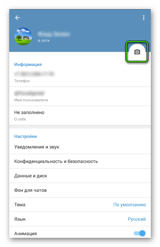 Выбор аватарки Telegram