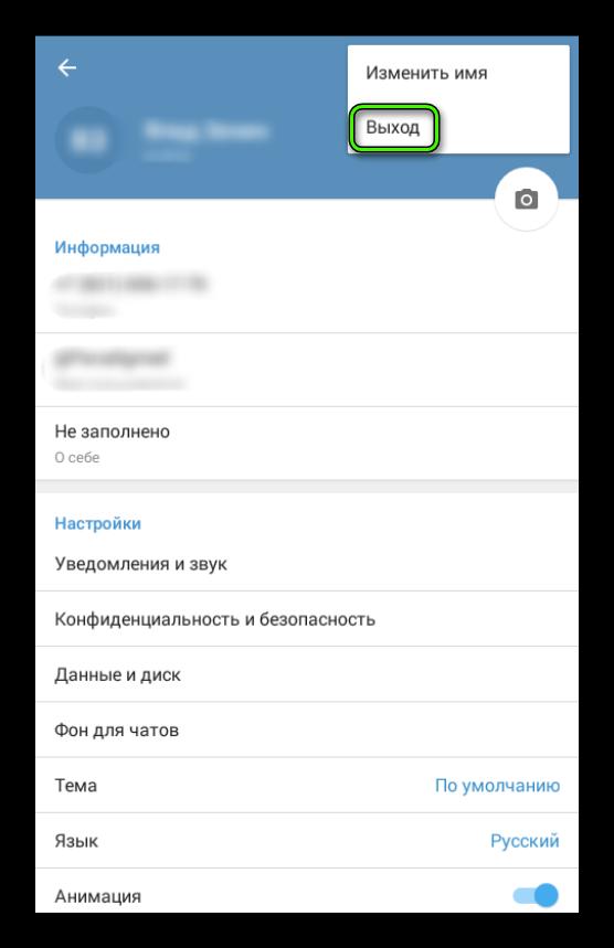 Выход из Telegram на Android