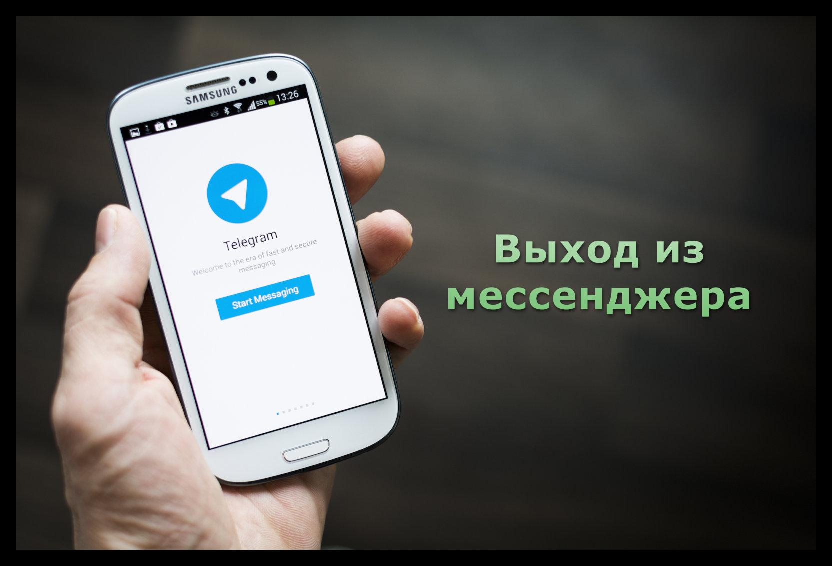 Выход из мессенджера Telegram