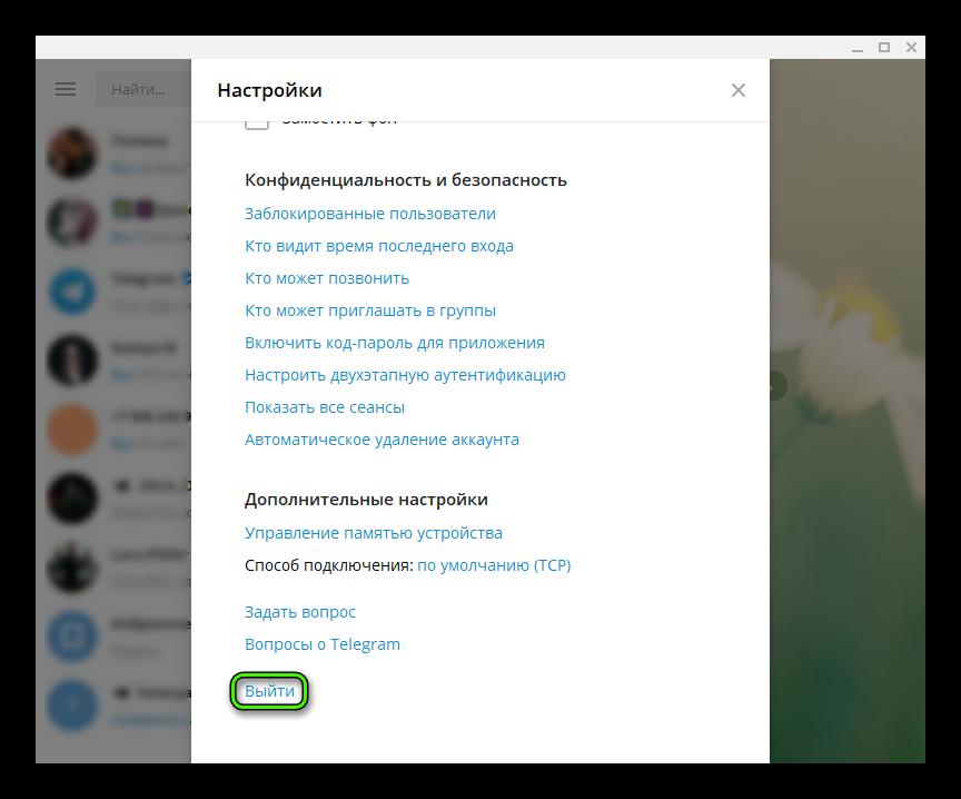Выйти из Telegram Desktop