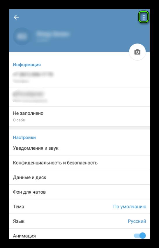 Вызов контекстного меню настроек Telegram