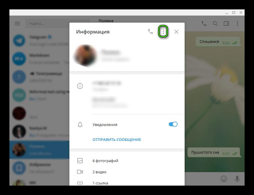Вызов контекстного меню в профиле контакта Telegram Desktop