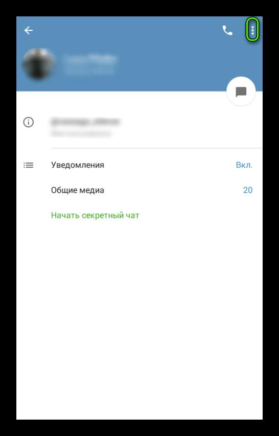 Вызов контекстного меню в профиле пользователя Telegram