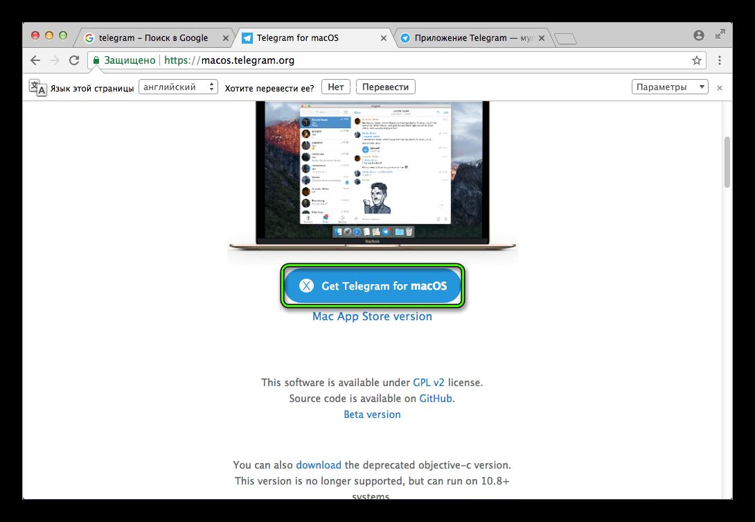 Загрузить Telegram на Mac OS